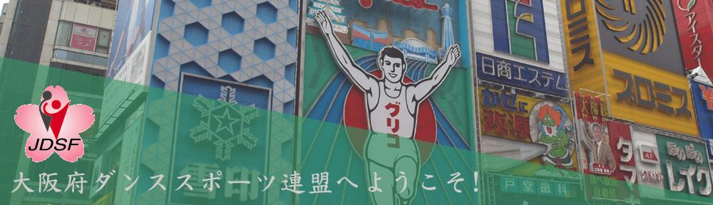 大阪府ダンススポーツ連盟 Osaka DSF